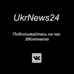 vklogoUkrNews24