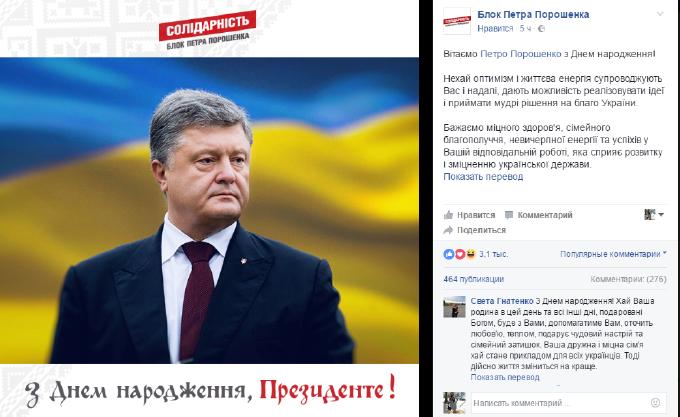Поздравление от петра порошенко