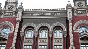 НБУ снизил оценку прибыли банковской системы Украины