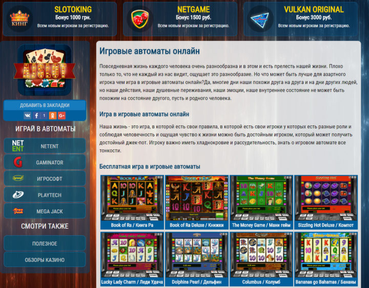 игровые автоматы бонус 300 рублей за регистрацию без депозита