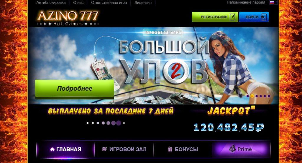 азино777 мобильная версия как снять выигрыш
